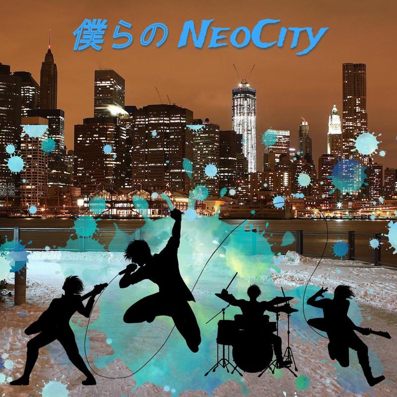 僕らのNeoCity