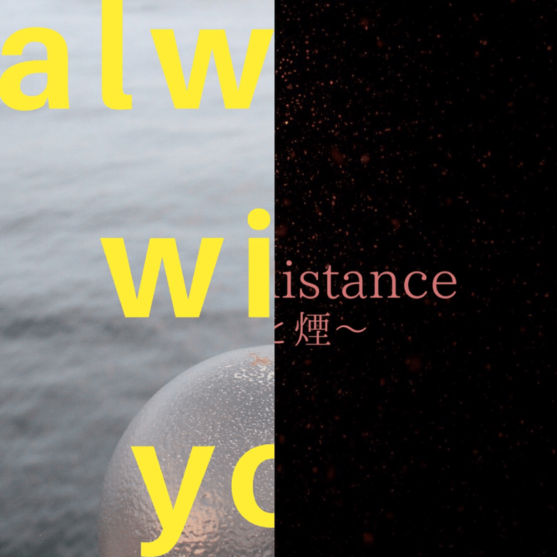 always with you&街灯のdistance ~月と煙~