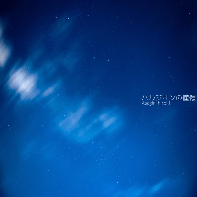 ハルジオンの憧憬 (feat. IA)