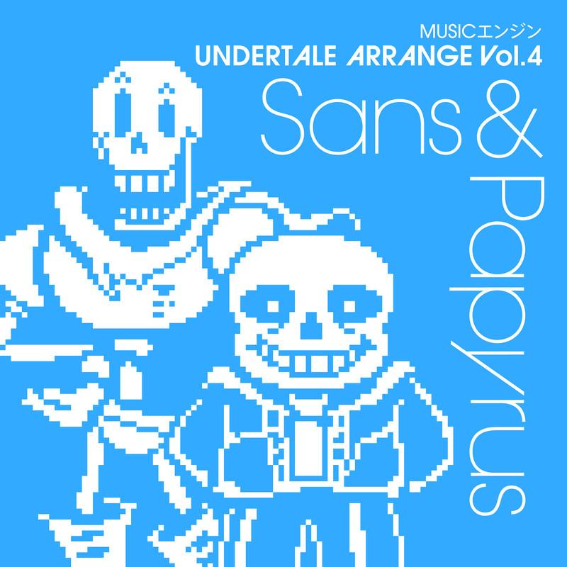 MUSICエンジン UNDERTALE ARRANGE Vol.4 Sans & Papyrus