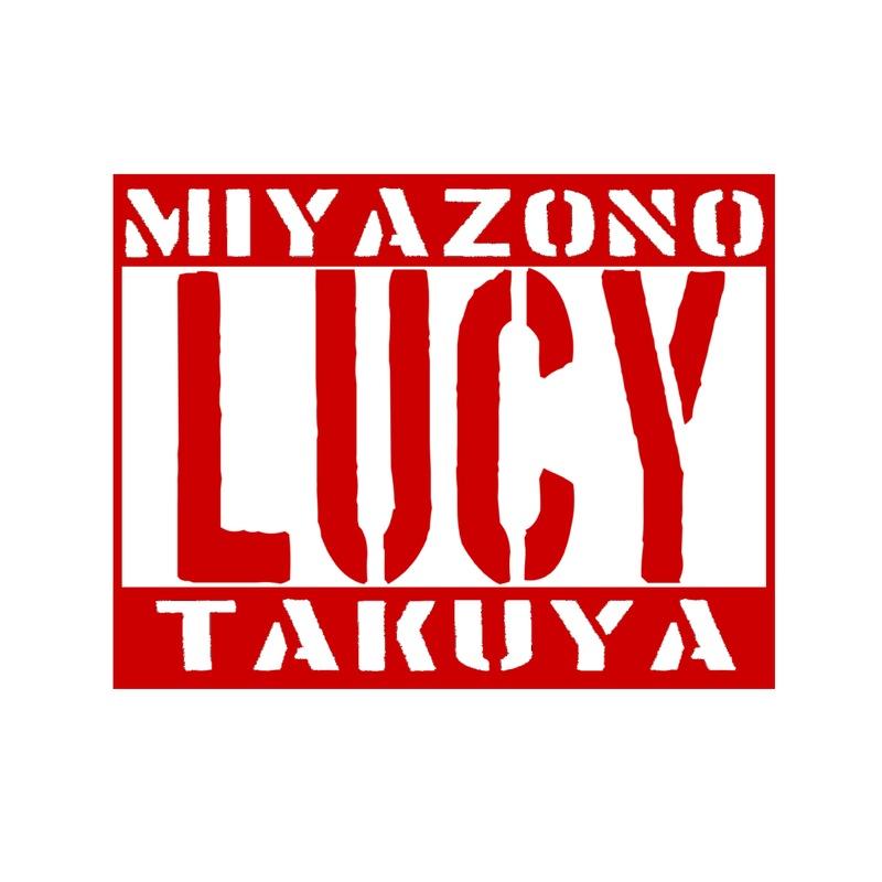 """宮園""""LUCY""""拓弥"""
