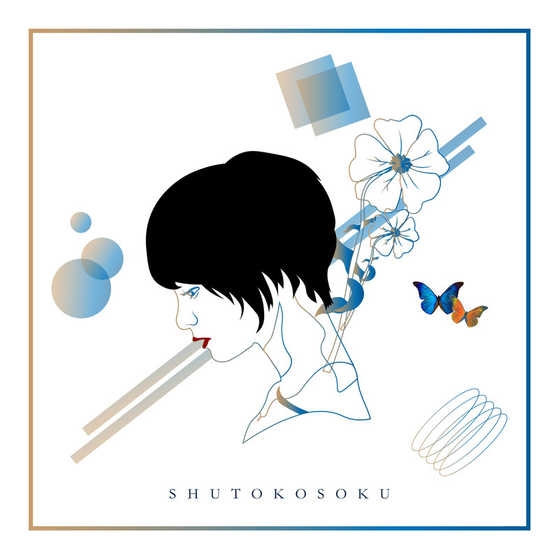 首都高速 (2019 Remix)