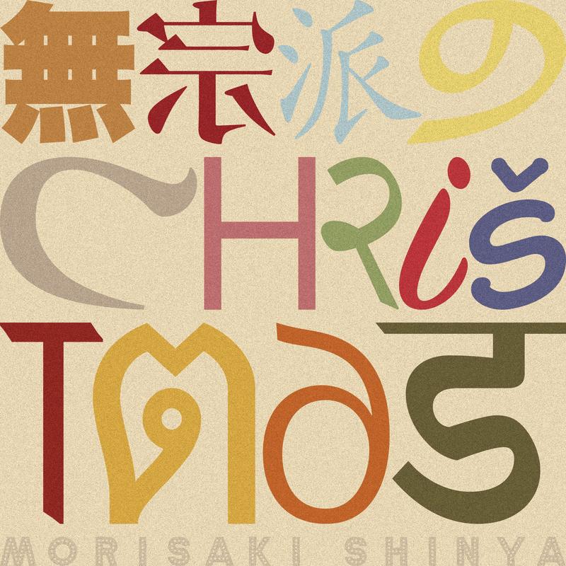 無宗派のクリスマス