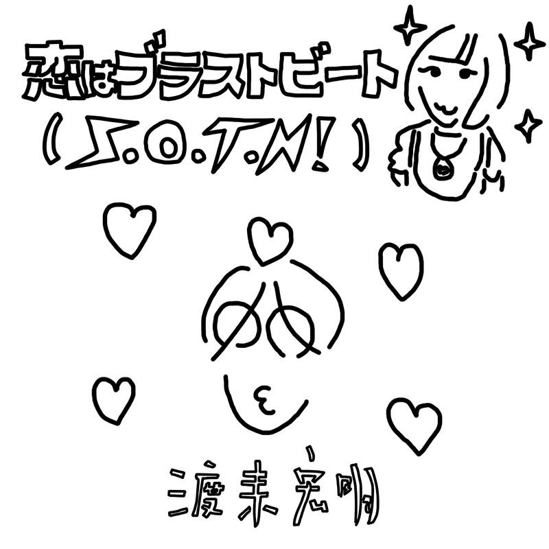 恋はブラストビート ~S.O.T.N!~