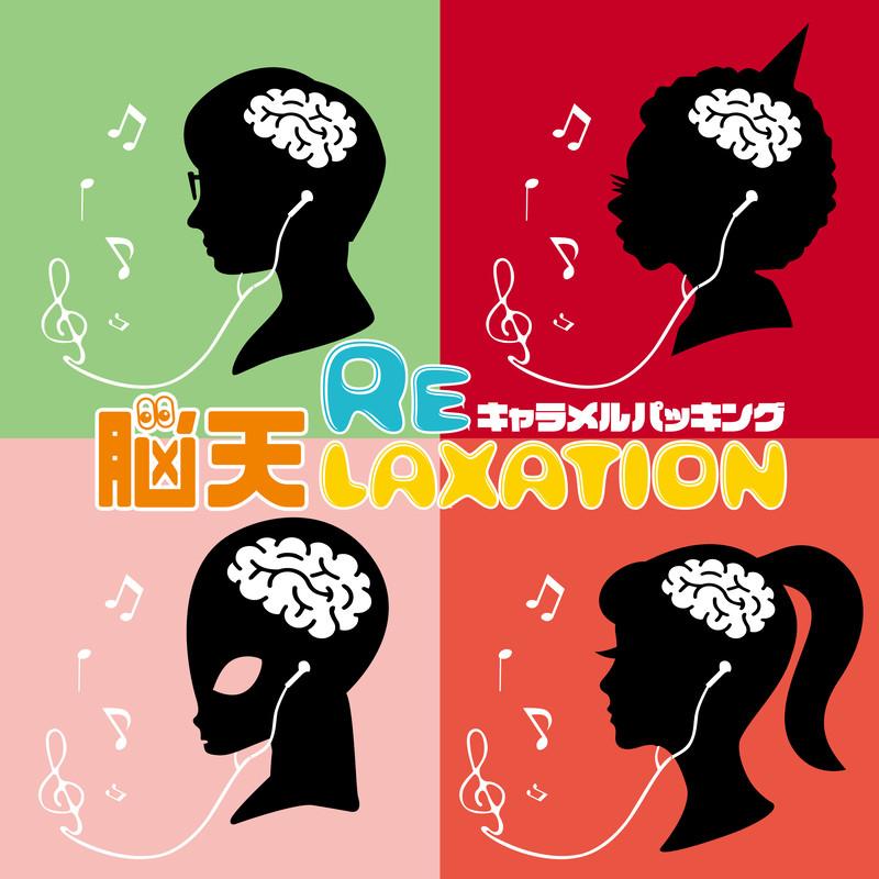 脳天RELAXATION