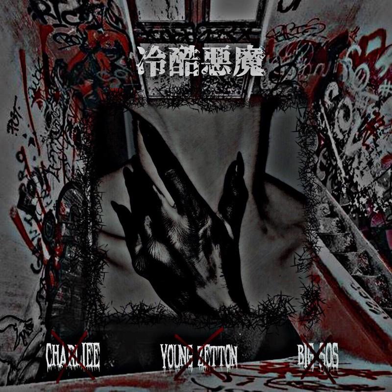 冷酷悪魔 (feat. bigsos & CHARLIEE)