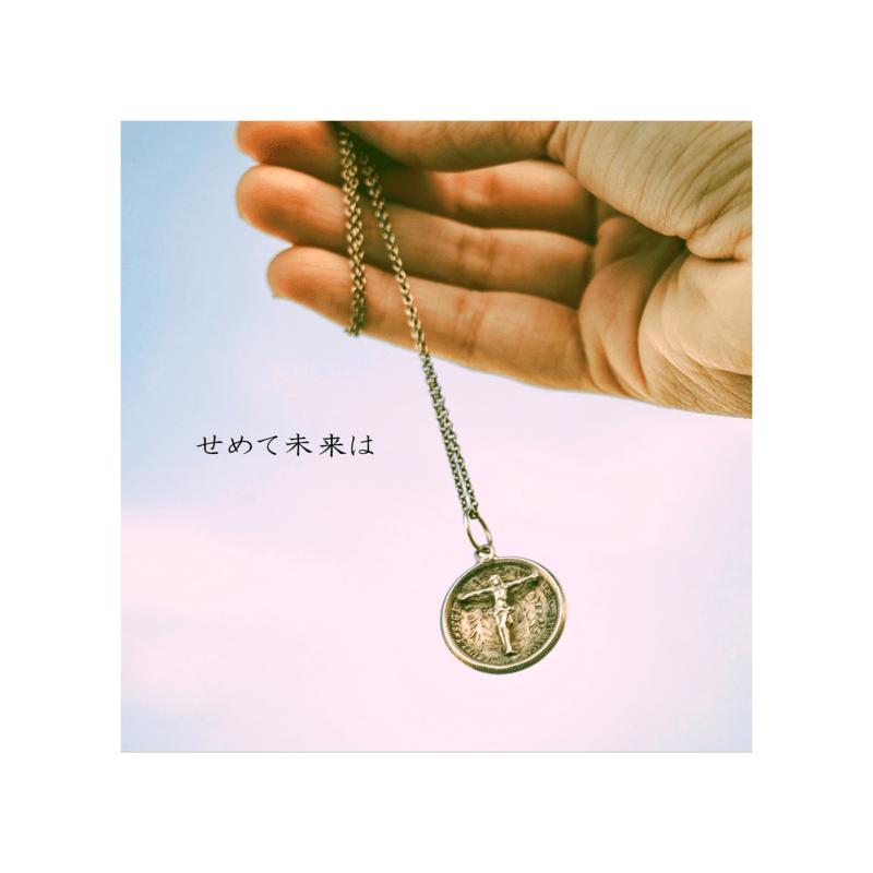 せめて未来は (feat. MC RIGHT)