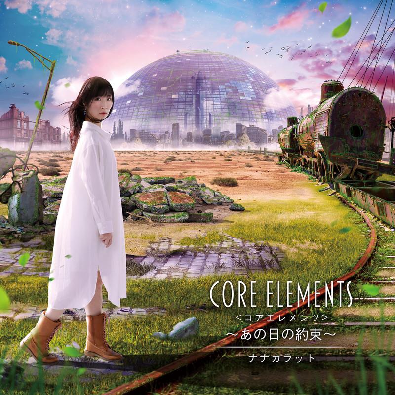 Core Elements ~あの日の約束~