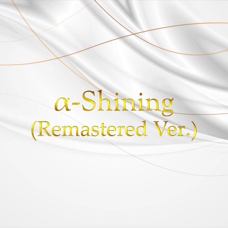 α-Shining (Remastered Ver.)