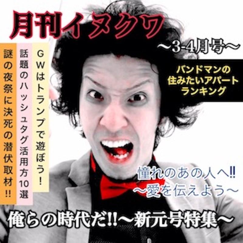 月刊イヌクワ 〜3, 4月号〜