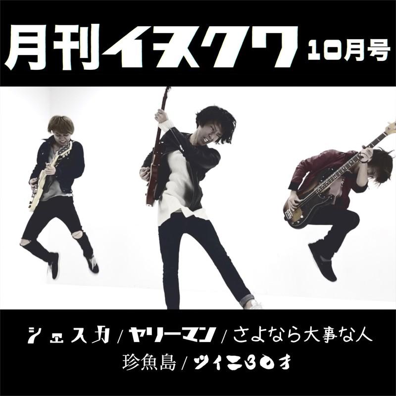 月刊イヌクワ 〜10月号〜