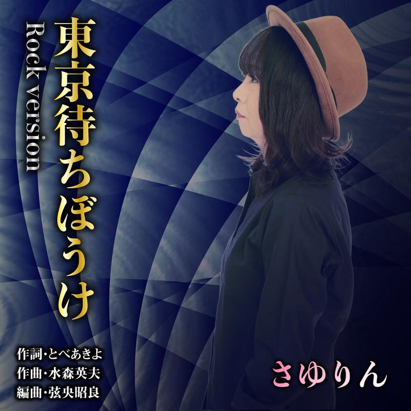 東京待ちぼうけ (Cover)