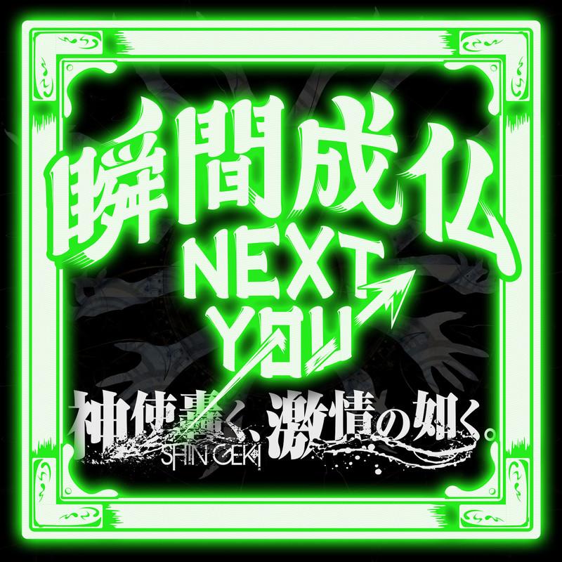 瞬間成仏NEXT YOU→