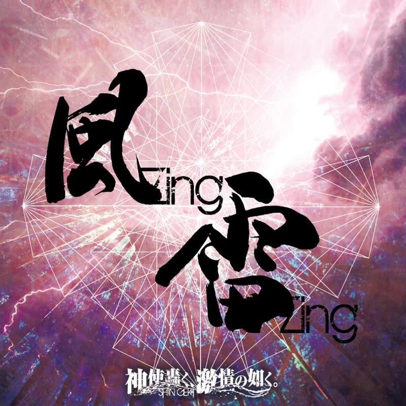 風Zing!雷Zing!