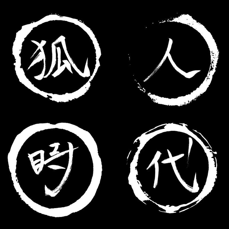 狐人時代 -コジン ジダイ- vol.2