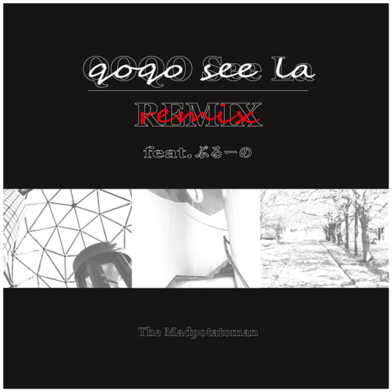 QOQO See La (Remix) [feat. ぶるーの]