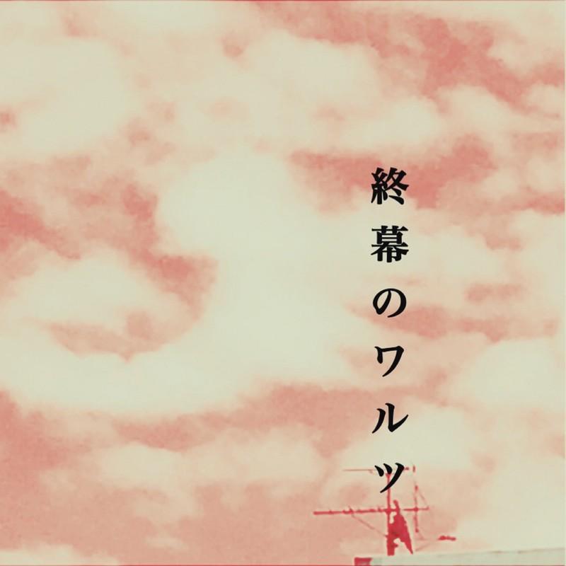 終幕のワルツ (孤独のMIX ver.)