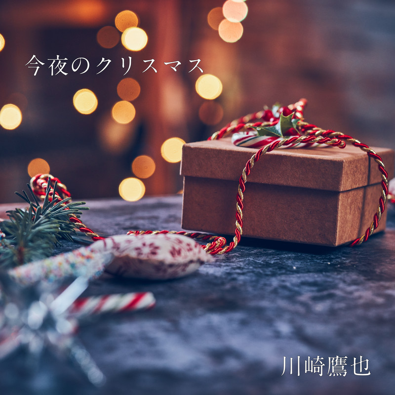 今夜のクリスマス
