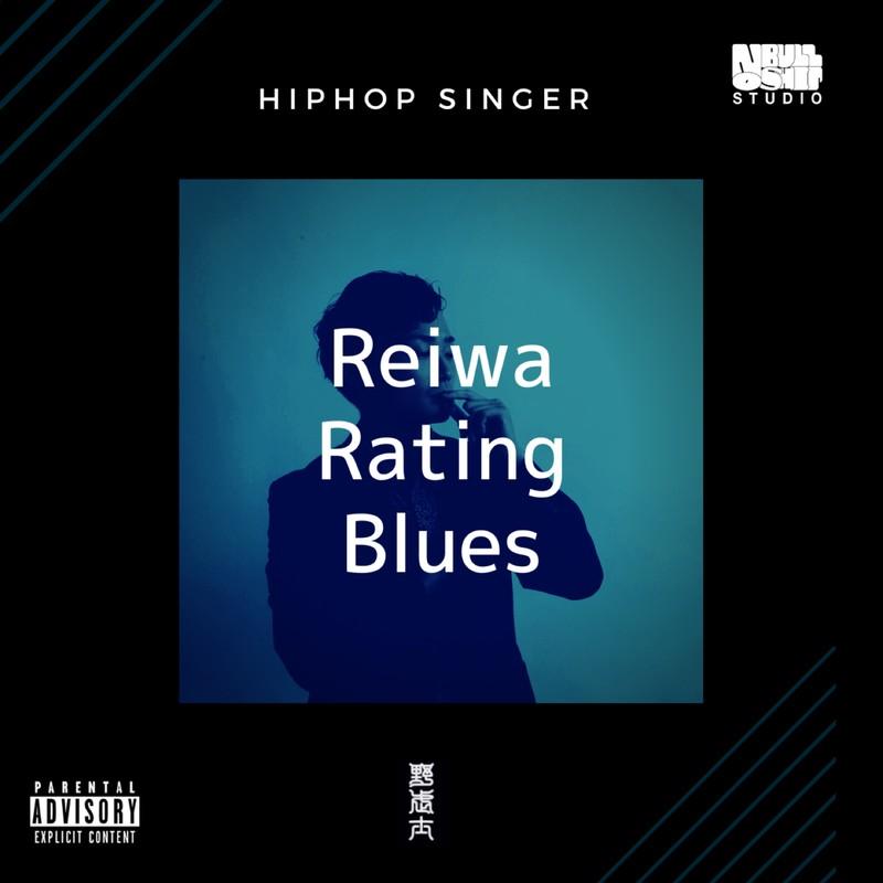 Reiwa Rating Blues