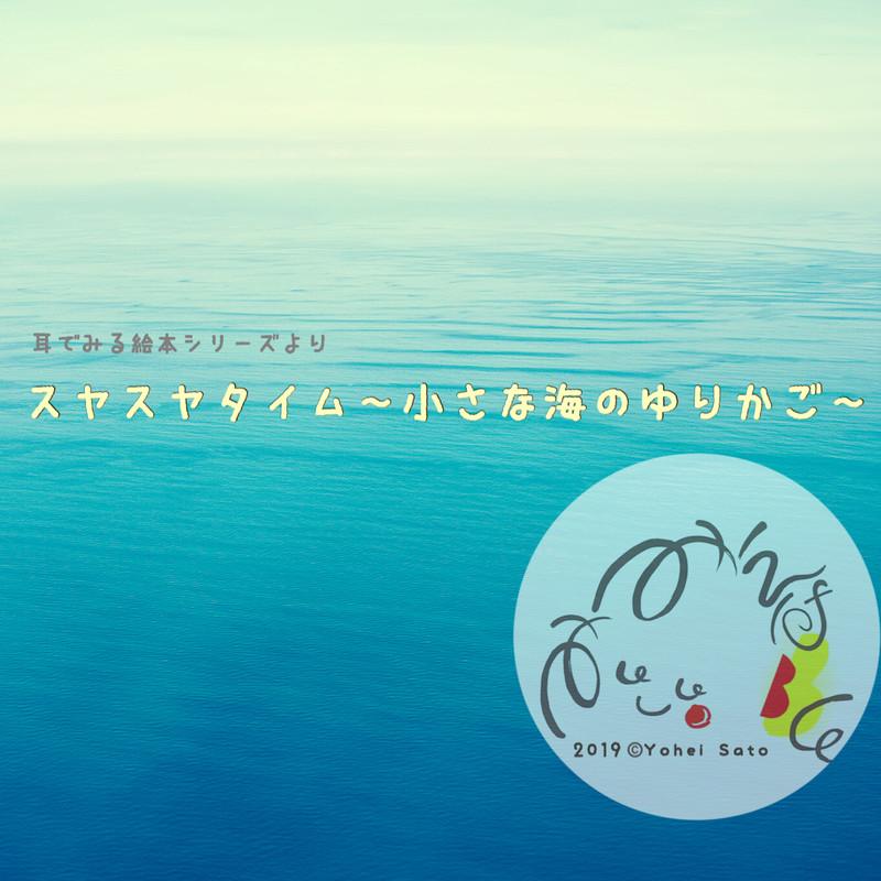 『スヤスヤタイム ~小さな海のゆりかご~ 』 -耳でみる絵本シリーズより-