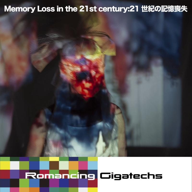 21世紀の記憶喪失