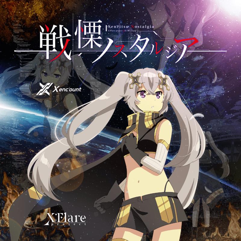 戦慄ノスタルジア (feat. X