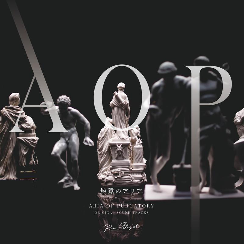 煉獄のアリア -AOP-