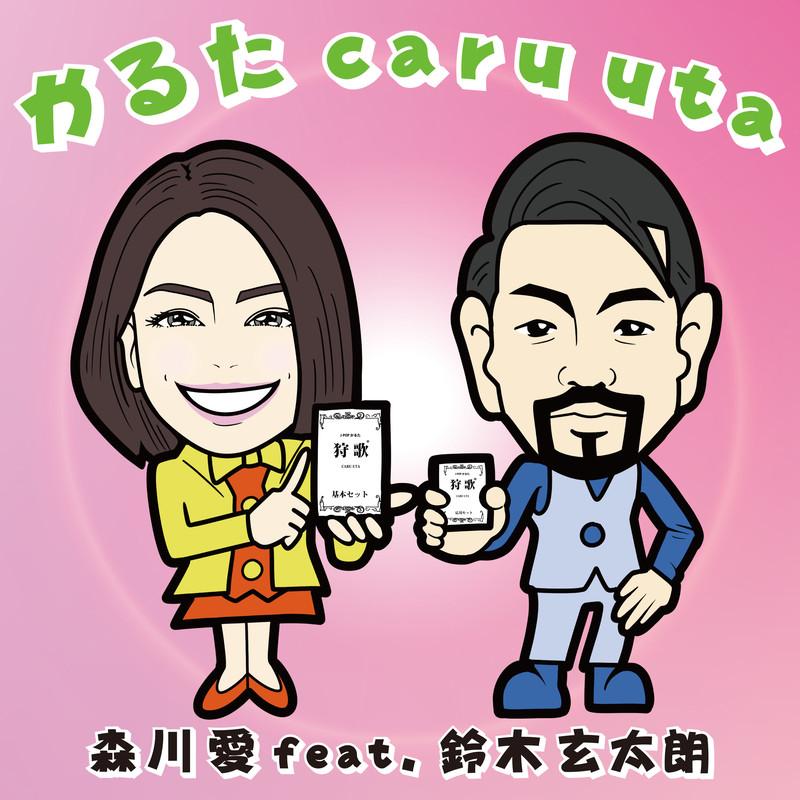 かるた caru uta (feat. 鈴木玄太朗)