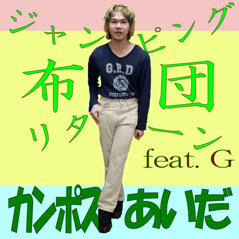 ジャンピング布団リターン (feat. G)