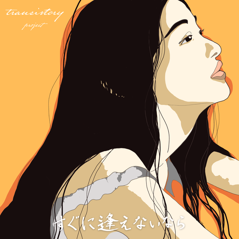 すぐに逢えないなら (feat. M: / /t.p, 本山さくら & wisteria)