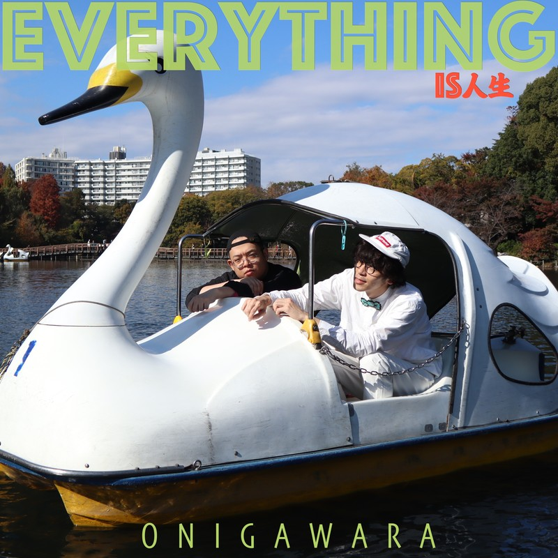 EVERYTHING is 人生