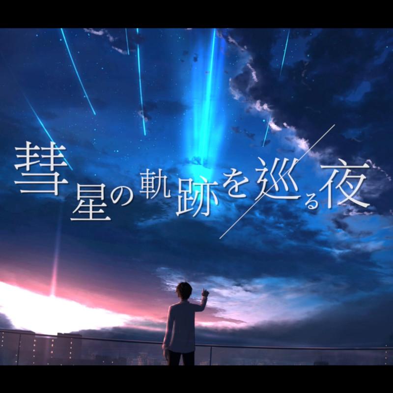 彗星の軌跡を巡る夜