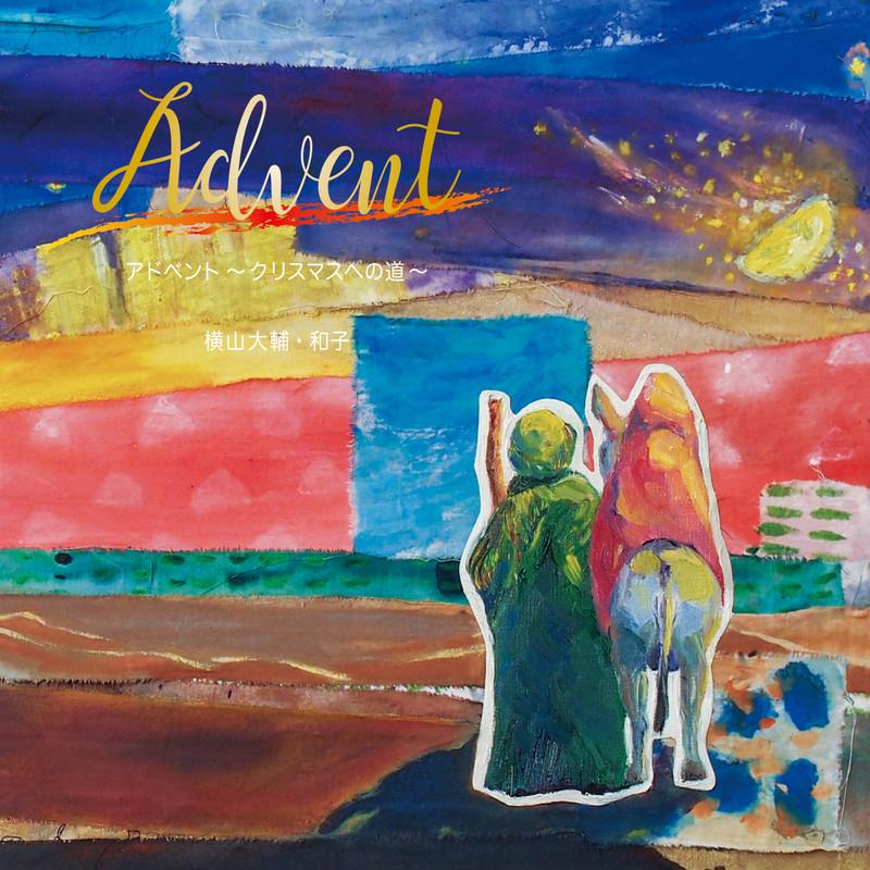 Advent 〜クリスマスへの道〜