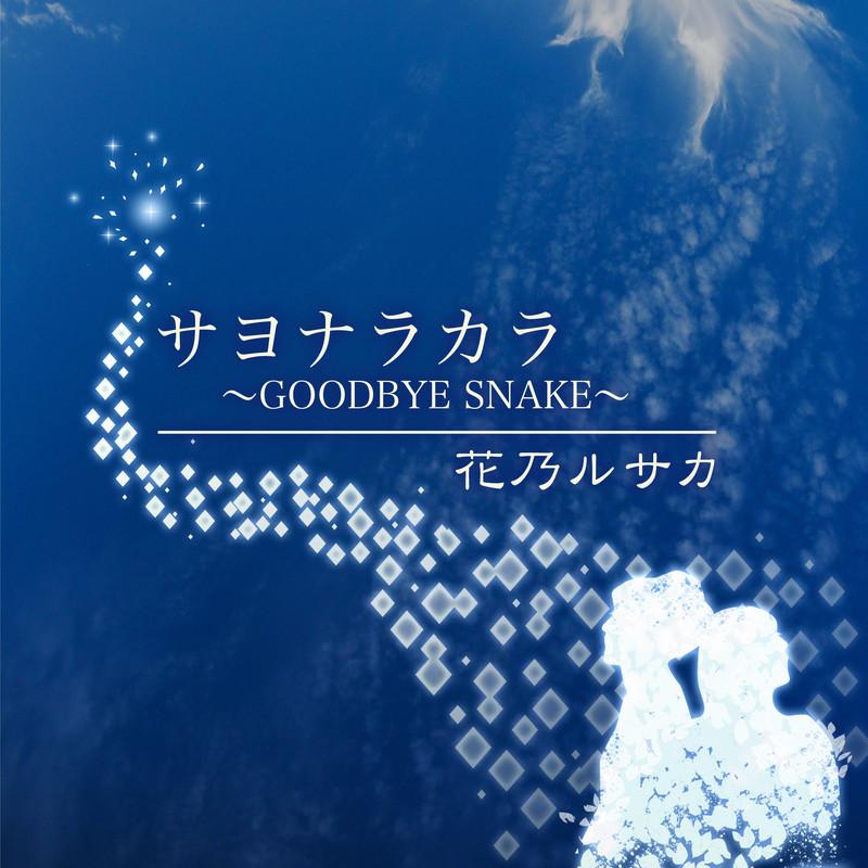 サヨナラカラ 〜GOODBYE SNAKE〜