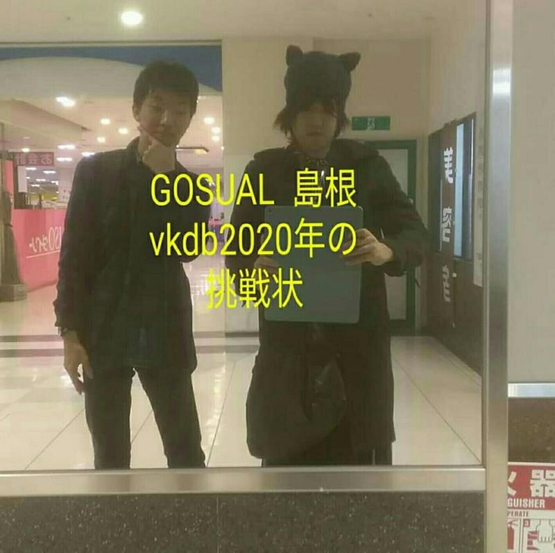ヴァイォハザード & 福田祐斗