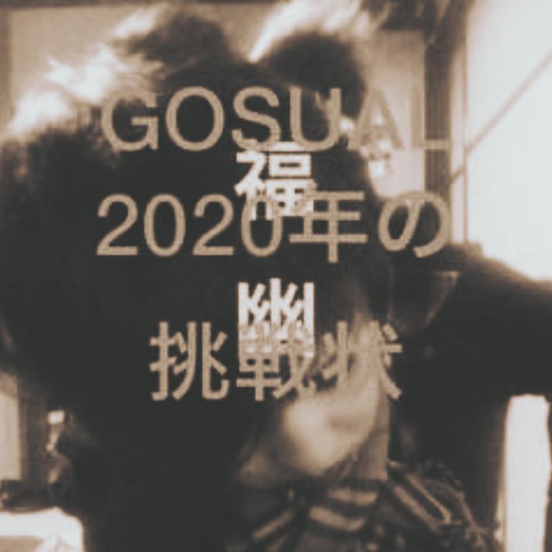 2020年の挑戦 殺戮山陰ガレキノライヴ玩具箱ヴィジュアルショッピング (Live at 福多巧録スタジオ、島根県、2020)