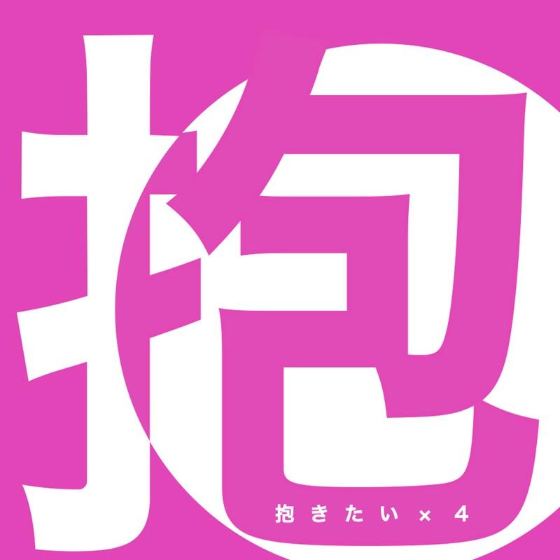 抱きたい×4 (cover) [feat. 杉原 悠爾]