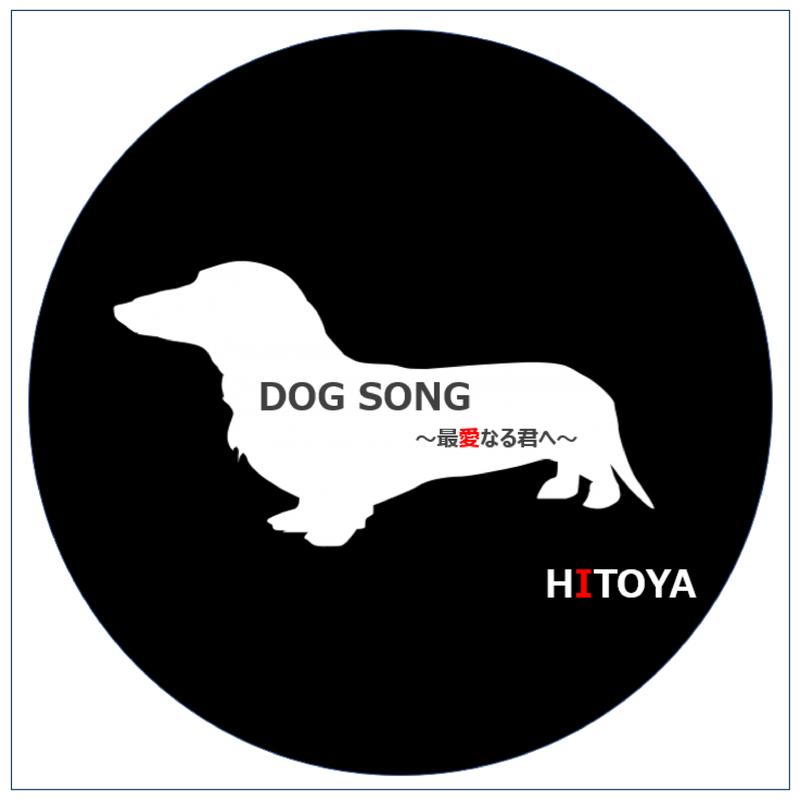 DOG SONG ~最愛の君へ~