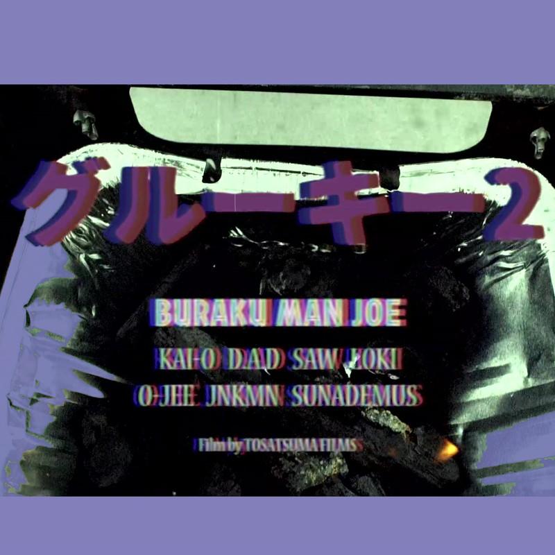 グルーキー2 (feat. O-JEE, JNKMN & SUNADEMUS)