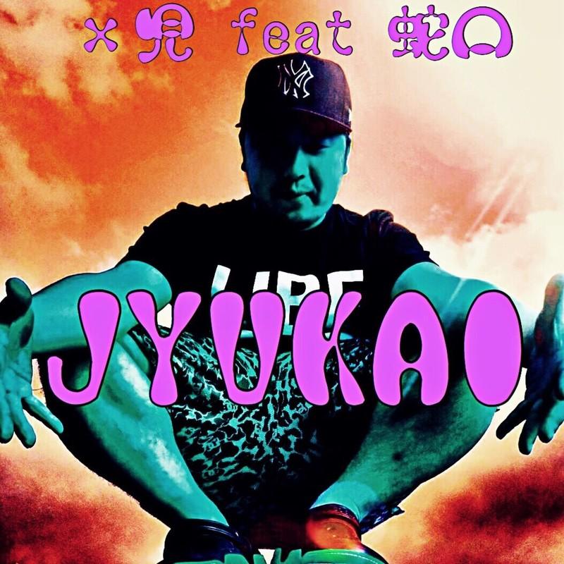 JYUKAI (feat. 蛇口)