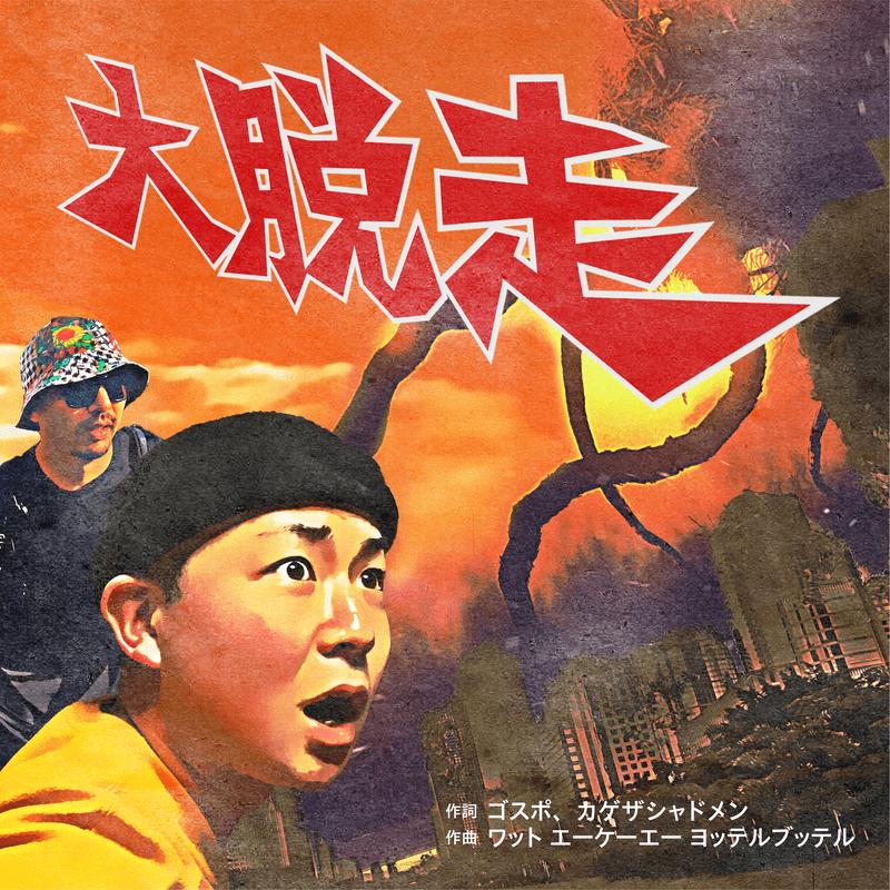 大脱走 (feat. KGE THE SHADOWMEN)