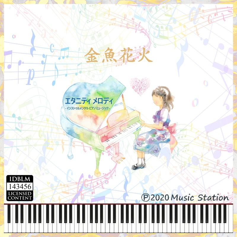 金魚花火 (ピアノカバー)