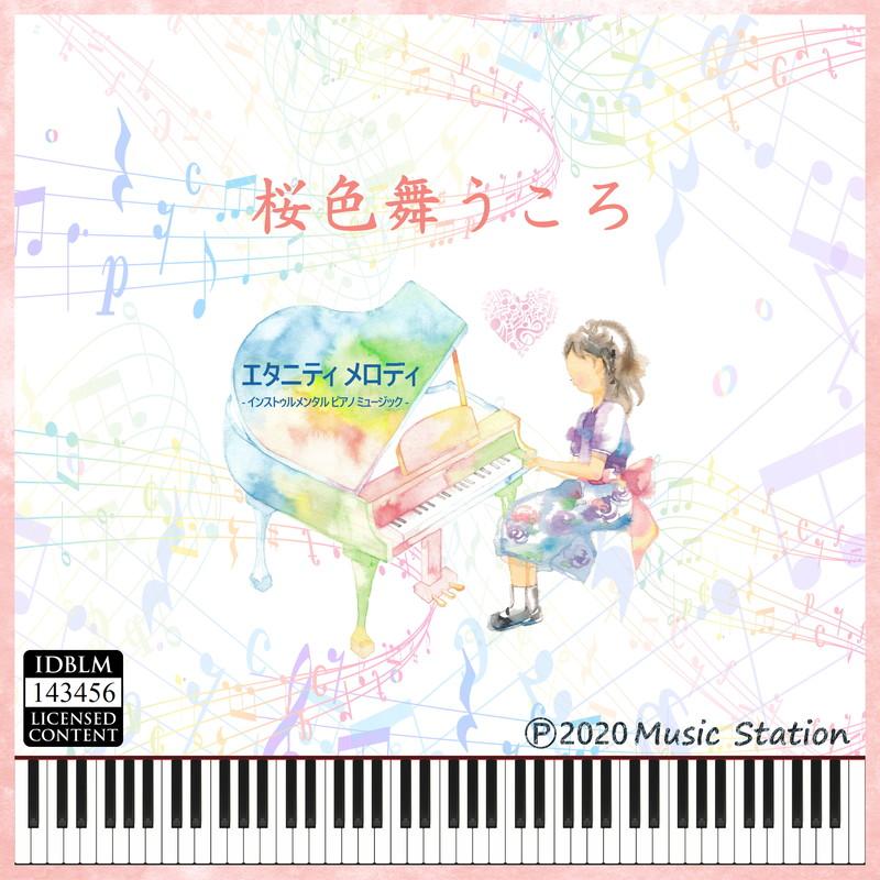桜色舞うころ (ピアノカバー)