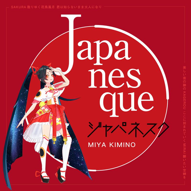 ジャパネスク -Japanesque-