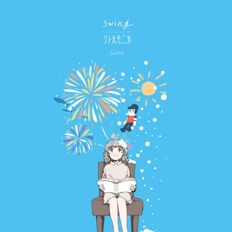 swing / リトルモニカ
