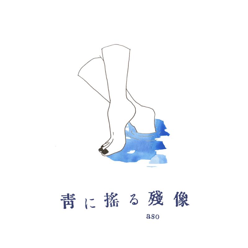 青に揺る残像