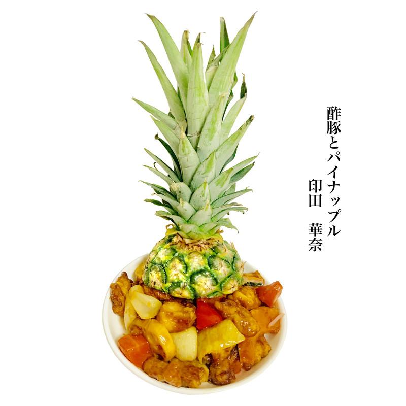 酢豚とパイナップル