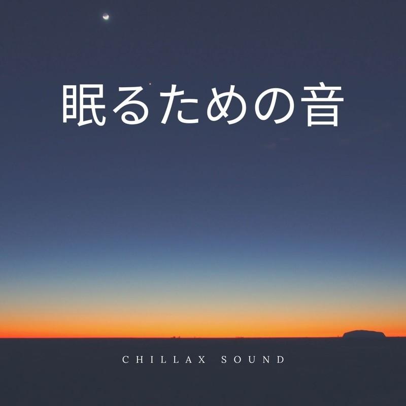 CHILLAX SOUND