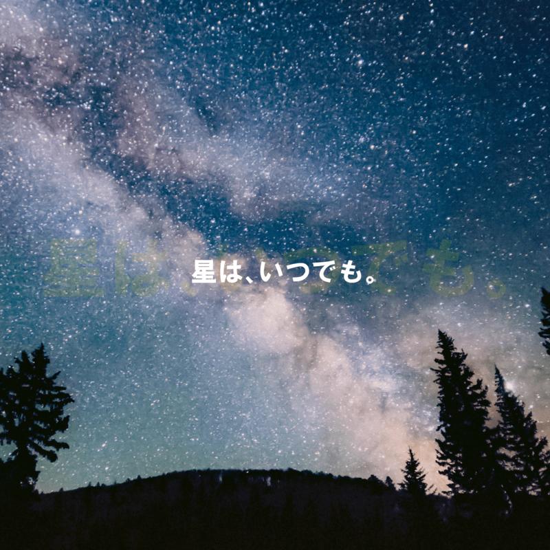 星は、いつでも。
