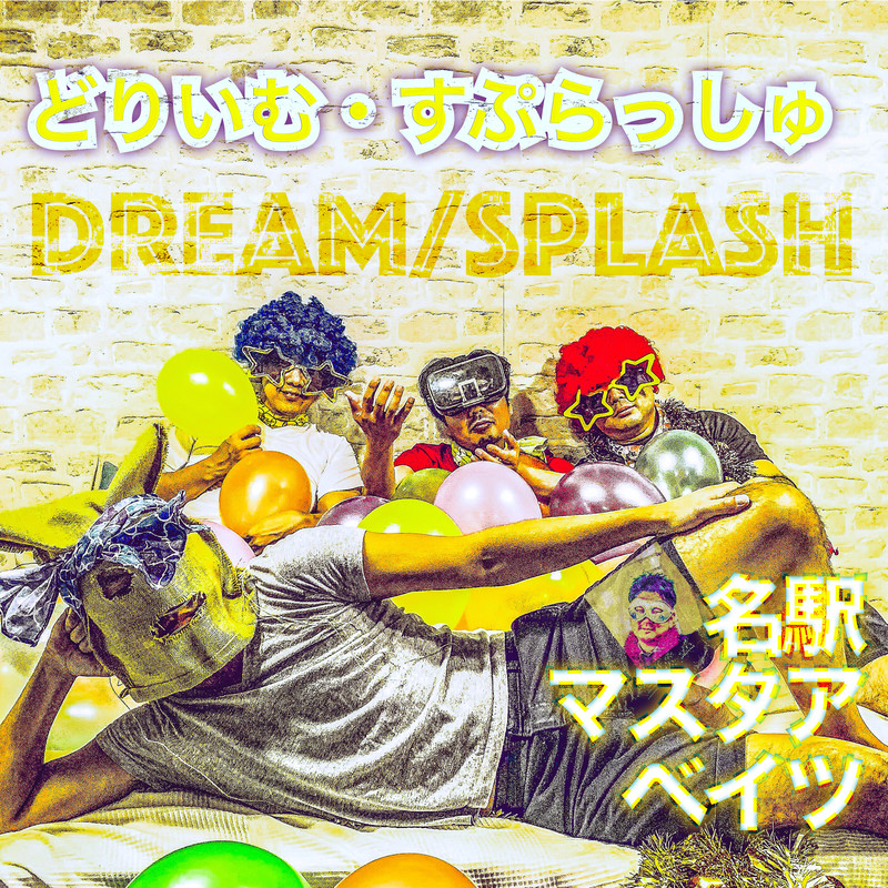 Dream Splash